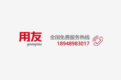 """用友U8+走进武汉,为华中""""智造""""筑基"""